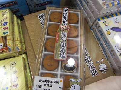 カステラケーキの150周年限定焼は10個入り¥790