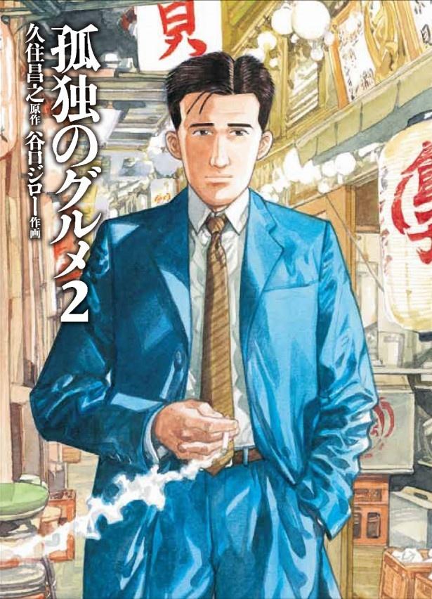 松重豊が主演を務めるドラマ「孤独のグルメ」の原作コミック最新刊もこの秋発売