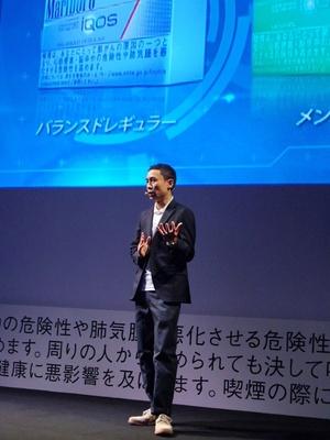 マーケティング iQOS マネージャーの須賀忠徳氏。「iQOSの持つメリットは、本品に完全に切り替えることによってのみ、実現できます」と力強く語った