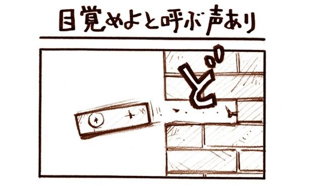 癒しのノスタルジック4コマ最新話配信!
