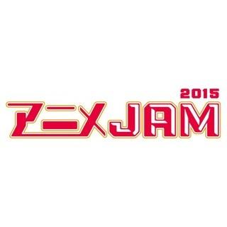 テレ東アニメが集合する「アニメJAM」今年も開催!