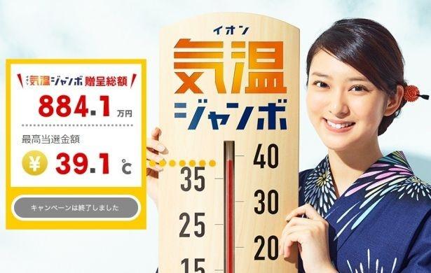 イオンのWEBサイトでは、応募者に賞金を用意したキャンペーン「気温ジャンボ」が実施された