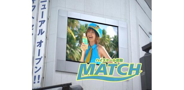 「マッチ」(大塚ベバレジ)の新CMは5/30からオン・エアー