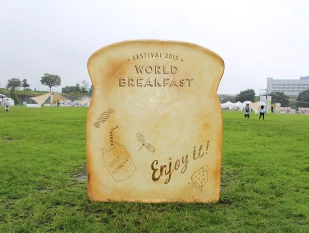 「~世界の朝ごはん~朝食フェス2015」は、9月17日(木)まで開催中。入口付近には、記念撮影におすすめのスポットも