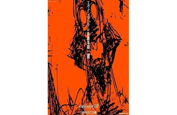 『ヱヴァンゲリヲン新劇場版:破』ポスター