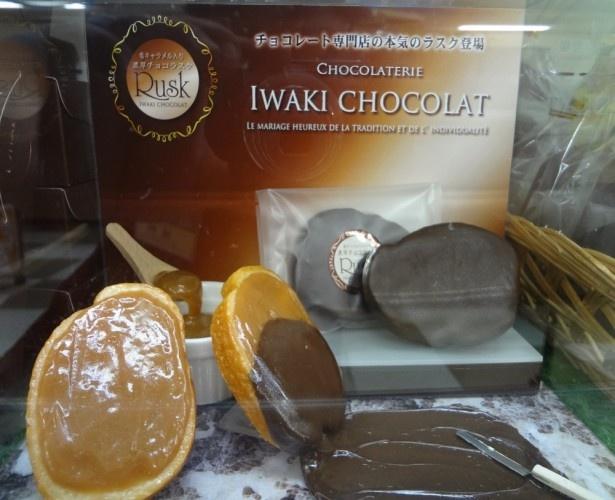 地元の洋菓子店がこだわって作ったラスク「濃厚チョコラスク」(6個入り1080円)。贅沢で濃厚な味わい