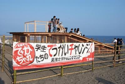 東海大学の学生が砂浜に建てたビーチハウス