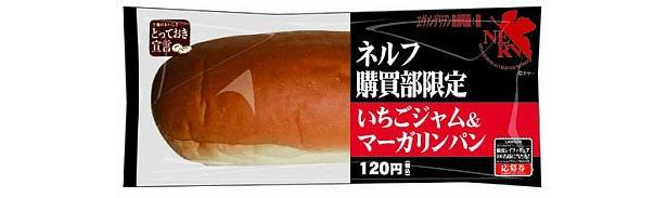 「ネルフ」の購買部で買えるとうわさのパンも。「いちごジャム&マーガリンパン」(120円)