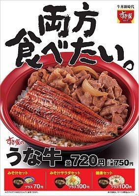 味噌汁などとのセットもプラス70円からとお得!【迫力のポスター画像】