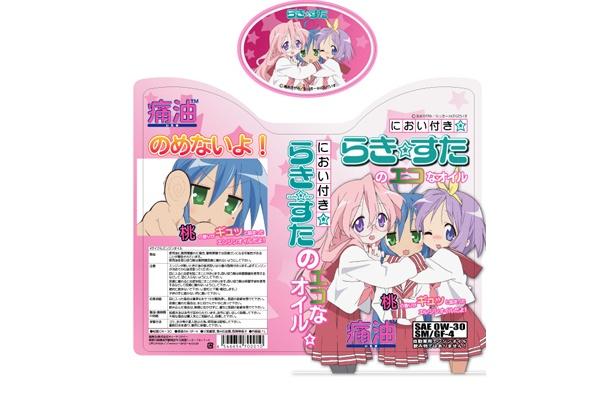 「痛油ピンク/桃の香り」の非売品ステッカー画像【ほかパッケージ画像など】