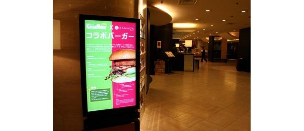 「ラマダホテル大阪」ロビーの電光掲示板にもハンバーガーが!