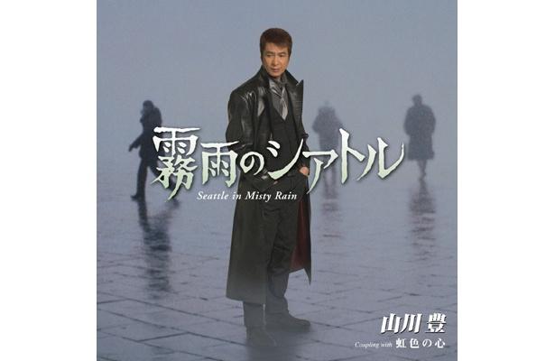 最新シングル「霧雨のシアトル」のジャケット