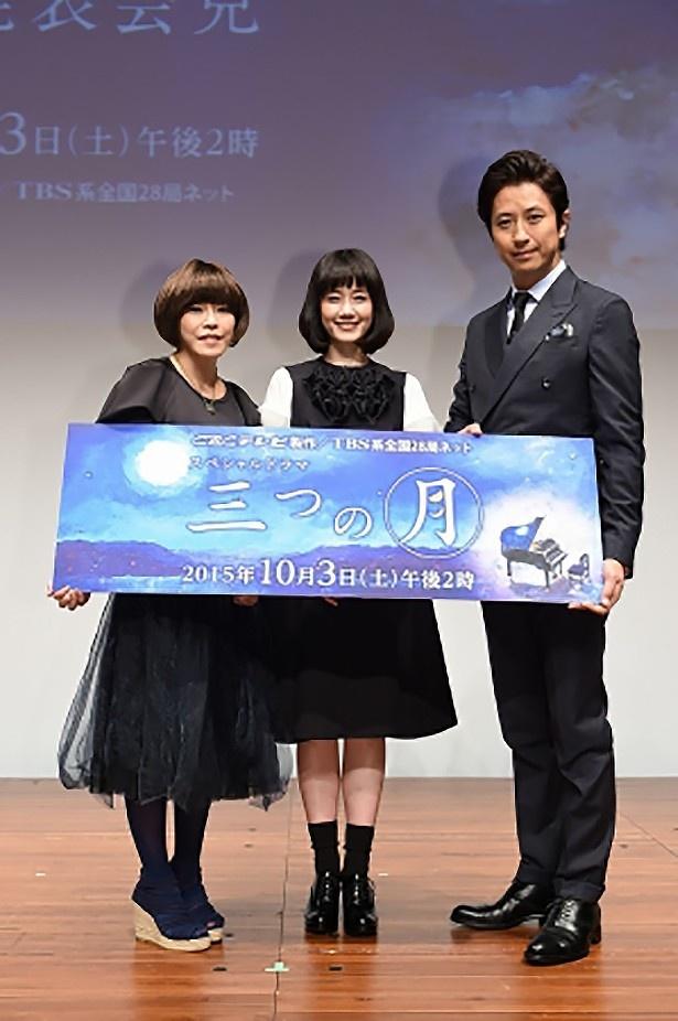「スペシャルドラマ 三つの月」の制作発表会見に出席した原田知世、谷原章介、北川悦吏子
