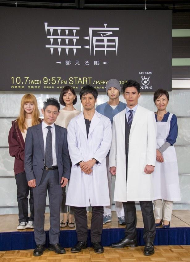 10月1日(木)、新ドラマ「無痛~診える眼~」の制作発表が行われ、主演の西島秀俊、伊藤淳史、伊藤英明ら主要キャストが登壇した