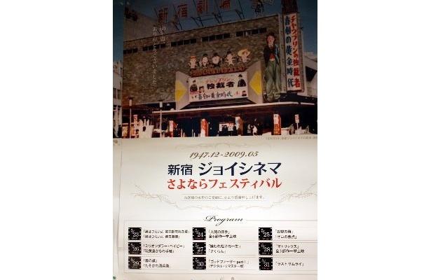 あの名作が1000円で鑑賞できた「新宿ジョイシネマ さよならフェスティバル」
