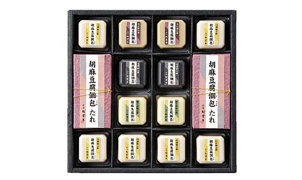 人気料亭の胡麻豆腐を食べきりサイ ズにした、ファミマの「赤坂 松葉屋 三越 胡麻豆腐個包」(3150円)