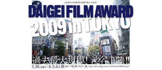 『DAIGEI FILM AWARD2009 in Tokyo』は渋谷ユーロスペースにて開催中