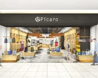 「Picaro」の外観イメージ