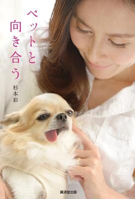 杉本彩さんの著書「ペットと向き合う」(廣済堂出版)はペットに関わる全ての方たちに読んでほしい一冊