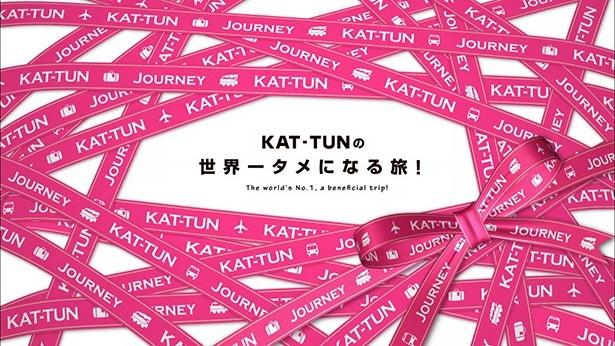KAT-TUNのタメ旅SPで初海外ロケ