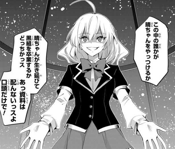 コミック「悪魔のリドル」第9話が更新!