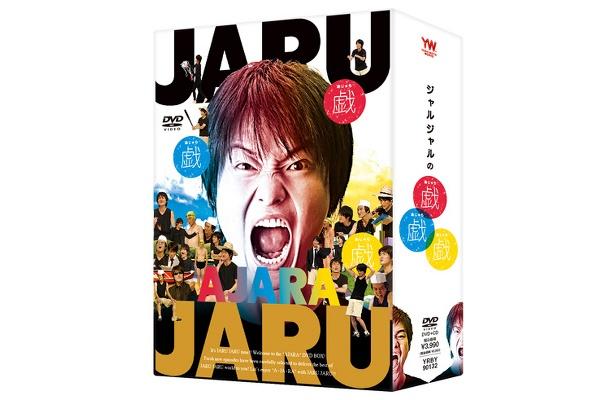 「ジャルジャルの戯(あじゃら)3」3990円。7/8(水)発売。初回プレス分のみ全3作収納可能なBOX仕様