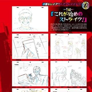 アニメ原画を特別公開!「モンスト」ファン必携の一冊