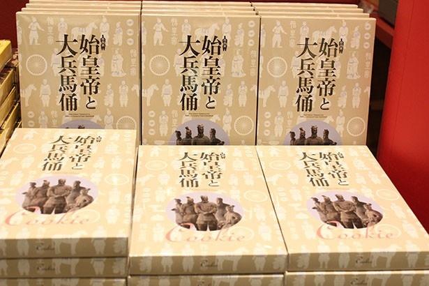 始皇帝と大兵馬俑の「プリントクッキー」(1000円)が販売されている