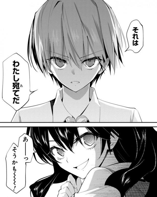 コミック「悪魔のリドル」第10話を掲載!