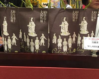 中国の歴史を感じる!?「烏龍茶」(1400円)