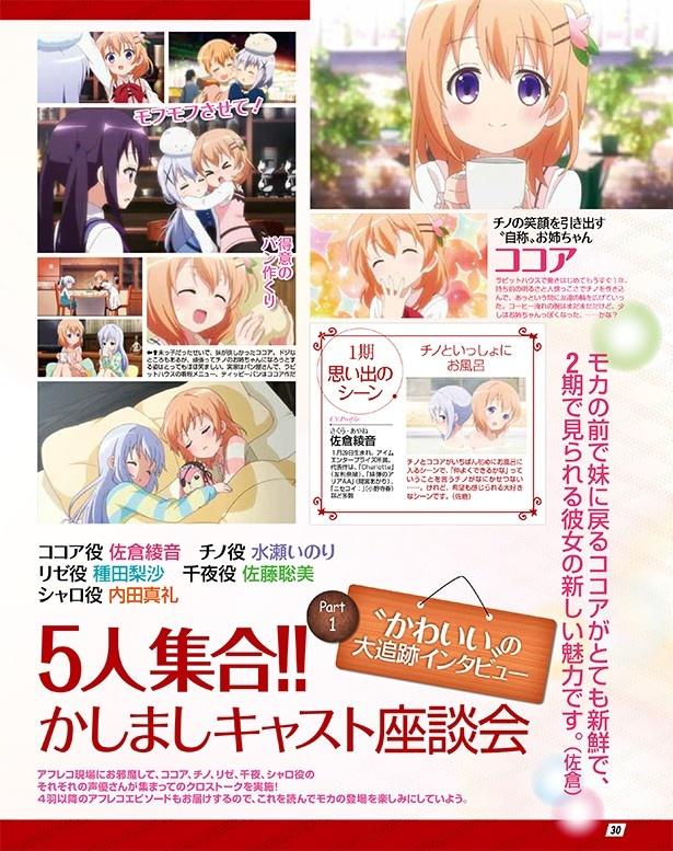 """娘TYPE12月号で心が""""ぴょんぴょん""""♪"""