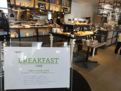 3Fにはダイニングエリアの「Dining&Bar LAVAROCK」が。こちらで朝食もとれる(朝食代別途要)