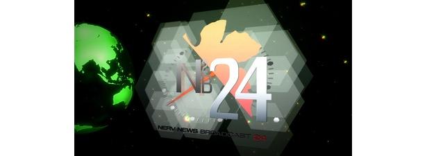 「NERV NEWS 24」のロゴ