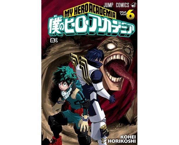 少年ジャンプ「僕のヒーローアカデミア」アニメ化決定