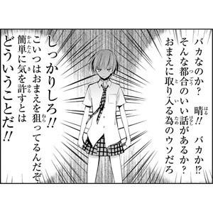 コミック「悪魔のリドル」第11話を掲載!