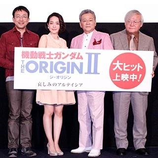 2人のシャアが顔を揃えた「オリジン2」初日舞台挨拶