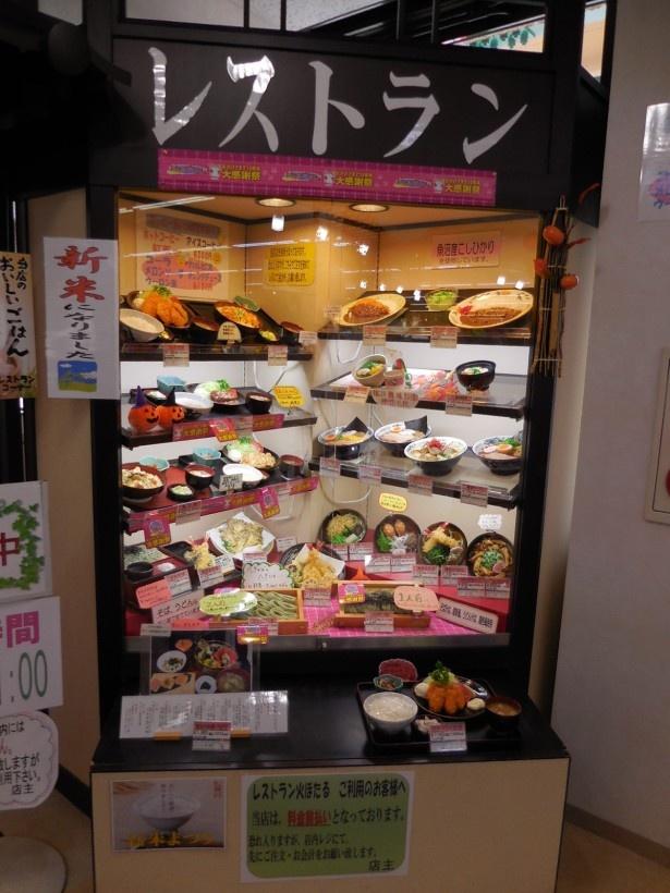【写真を見る】越後川口SA上り線レストラン