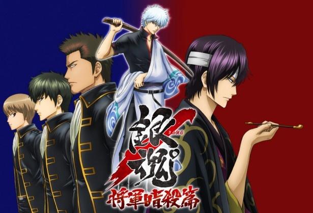アニメ「銀魂゜」が、12月2日(水)から「将軍暗殺篇」を放送することが決定!キービジュアルが公開された