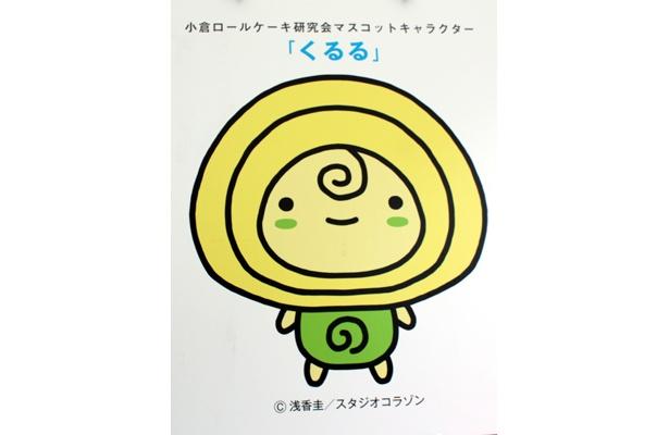 超ゆるキャラ!「小倉ロールケーキ研究会」のマスコットの「くるる」