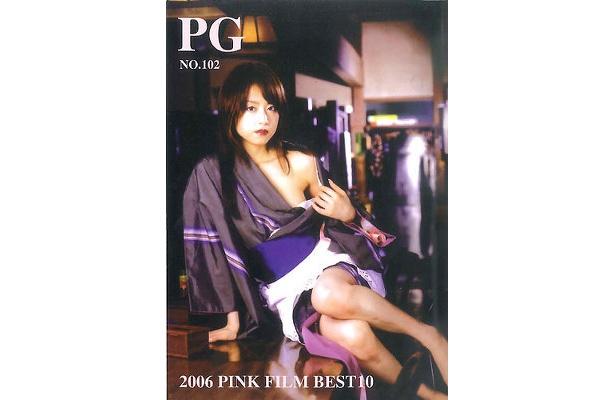 """このピンク大賞で毎年発売される雑誌""""PG""""。2006年度の表紙はセクシーアイドル、吉沢明歩だった"""