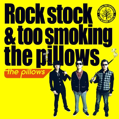 「Rock stock & too smoking the pillows」(通常盤CD¥3000)
