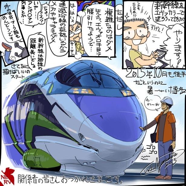 山下いくと&高倉武史が描くエヴァ新幹線インプレ!