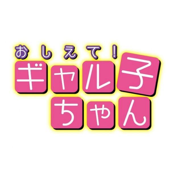 「ギャル子ちゃん」キービジュアルとスタッフ公開!
