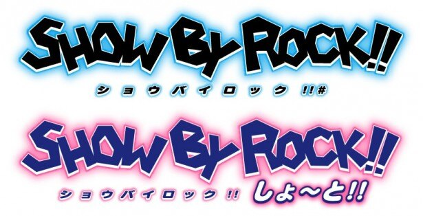 「SHOW BY ROCK!!」続編が製作決定!