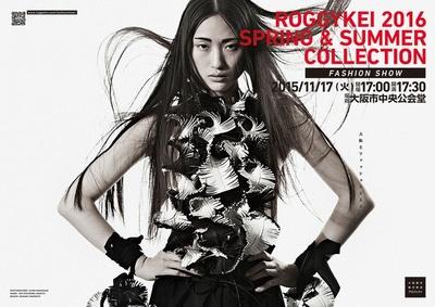 大阪から世界に発信するファッションブランド「ROGGYKEI」のファッションショーは11月17日(火)に開催