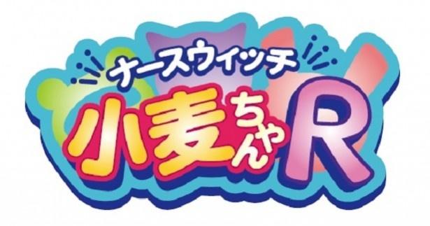 「小麦ちゃんR」追加キャストほか新情報解禁!