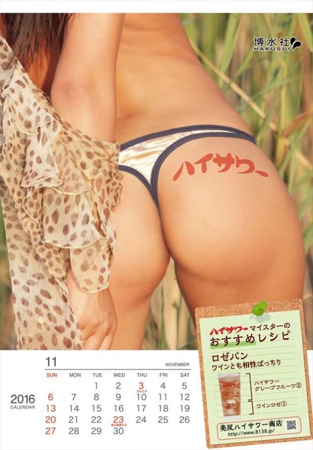 11月。美尻カレンダー2016