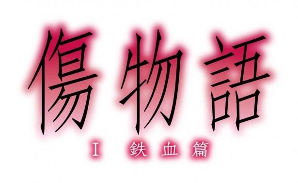 1月公開「傷物語<鉄血篇>」の最新カットが到着