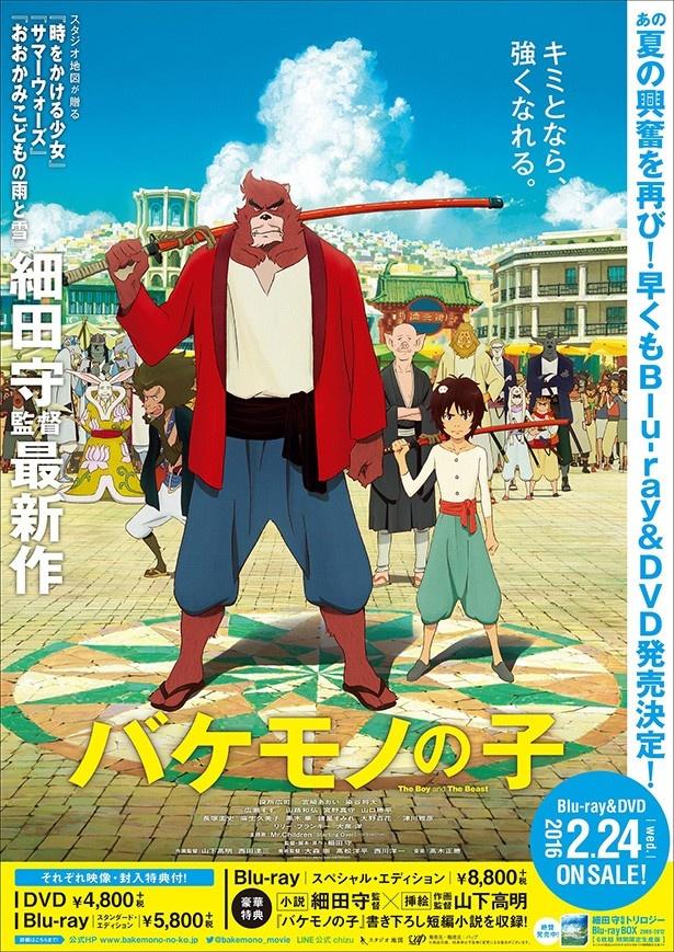 細田監督書き下ろし小説付「バケモノの子」BDが発売