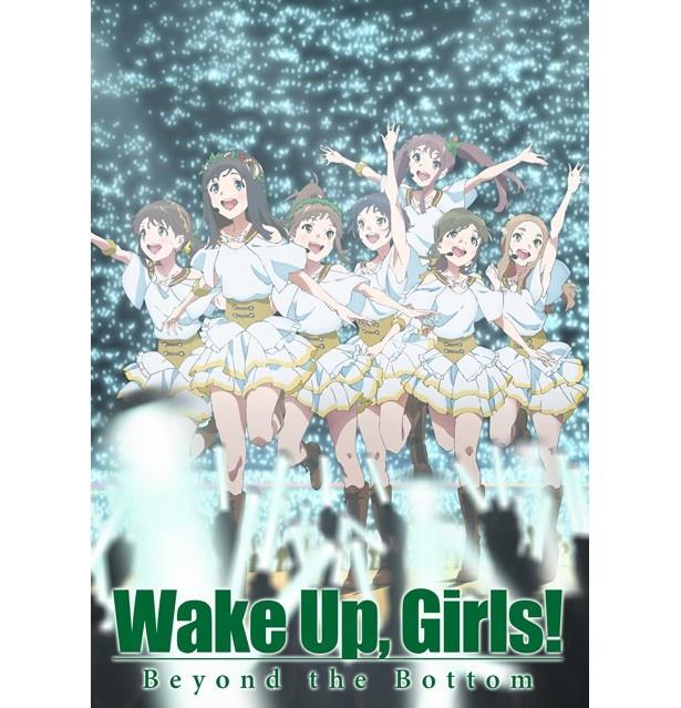「WakeUp,Girls!」後編予告映像が解禁!